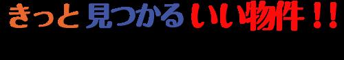 株式会社グランライフ不動産